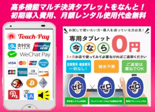 タッチペイ宣伝画像.png