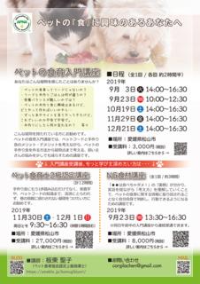ペットの食育入門講座チラシ.png