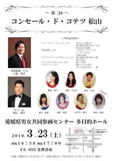 松山コンサート.jpg